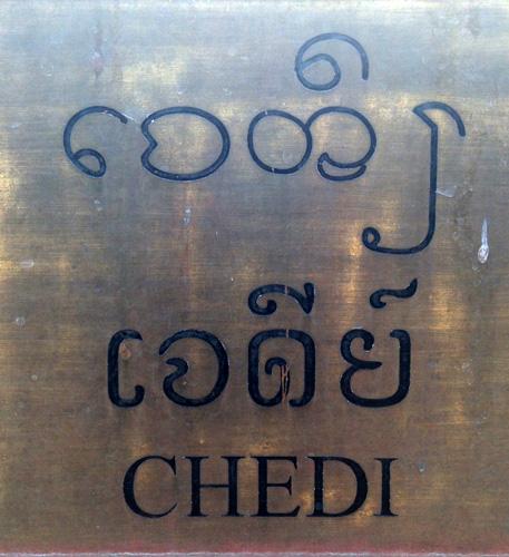 Chedi-Letras